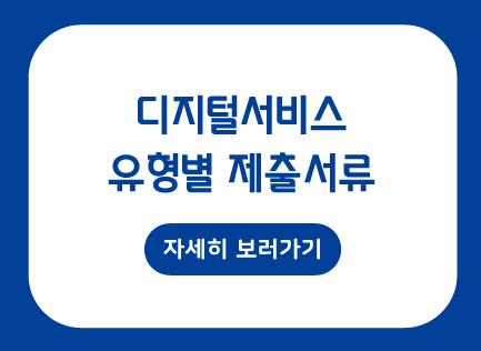 디지털서비스 유형별 제출서류