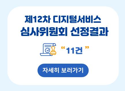 제11차 디지털서비스 심사위원회 선정결과 11건