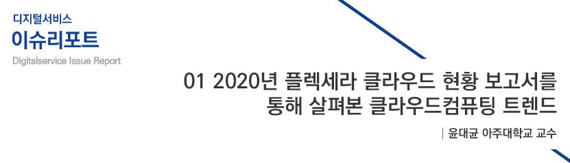 01 2020년 플렉세라 클라우드 현황 보고서를 통해 살펴본 클라우드컴퓨팅 트렌드