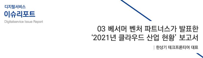 03 베서머 벤처 파트너스가 발표한 '2021년 클라우드 산업 현황' 보고서
