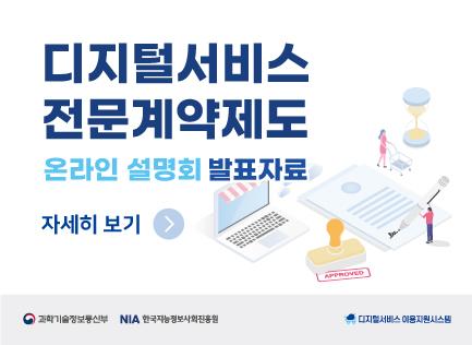 온라인설명회 발표자료