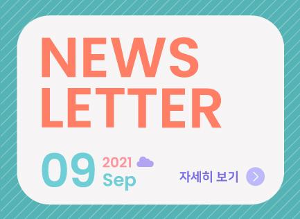 09월 뉴스레터